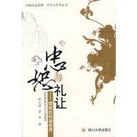 忠恕与礼让:儒家的和谐世界