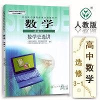 数学史选讲高中数学选修A版3-1教材教科书课本人教版人民教育版社 数学 3-1