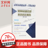 如何快速搭建英语语法体系 中国人民大学出版社有限公司