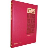 中国国家标准汇编 2011年修订-28 9787506669580 中国标准出版社 中国标准出版社