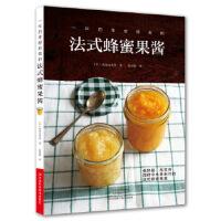一年四季都能做的法式蜂蜜果酱 (日)矶部由美香,陈亚敏 河南科学技术出版社