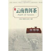 云南普洱茶,木雯弘,上海文化出版社9787807406709
