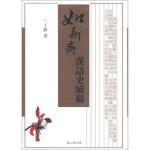 如斯斋汉语史续稿,丁锋,贵州大学出版社9787811265507