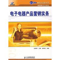 【新书店正版】电子电器产品营销实务,赵智峰;杨承毅著,人民邮电出版社9787115189066