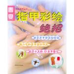 春夏指甲彩绘 日本株式会社,赵春辉,徐丽丽 吉林科学技术出版社