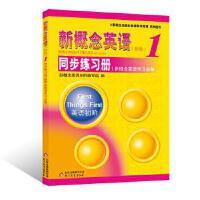 新概念英语1同步练习册