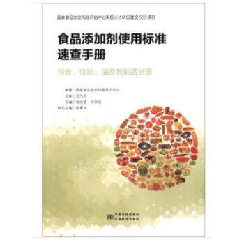 食品添加剂使用标准速查手册  粮食、脂肪、油及其制品分册