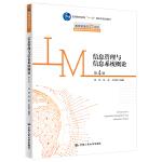 """信息管理与信息系统概论(第4版)(教育部面向21世纪信息管理与信息系统系列教材;普通高等教育""""十一五""""国家级规划教材)"""
