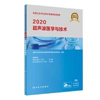 2020全国卫生专业技术资格考试指导・超声波医学与技术(配增值)