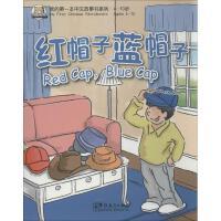红帽子,蓝帽子 华语教学出版社