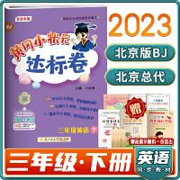 2021春黄冈小状元达标卷英语三年级下册北京课改版BJ同步课本教材练习
