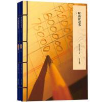 正版促销中sw~黄金屋:财商枕边书(上下) 9787545120592 《黄金屋》编委会 辽海出版社