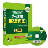 华研外语 英语四级词汇乱序版 词根+联想+记忆口诀+图解 淘金高阶1-4级英语词汇 正版
