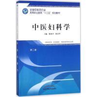 中医妇科学 中国中医药出版社