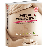 孕妇专用天然皂&化妆品DIY (韩)安美贤 团结出版社