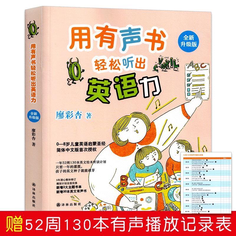 用有声书轻松听出英语力 廖彩杏书单幼儿英语教育 幼儿英语绘本 儿童英语启蒙圣经130本英文绘本听读计划 不能错过的英语启蒙图书 不上补习班 简单三步 轻松培养孩子英语力