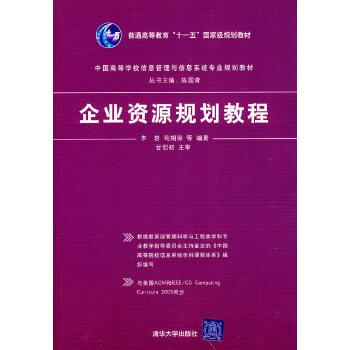 【旧书二手书8成新】企业资源规划教程 朱岩 敬娟琼 清华大学出版社 9787302164715 旧书,6-9成新,无光盘,笔记或多或少,不影响使用。辉煌正版二手书。