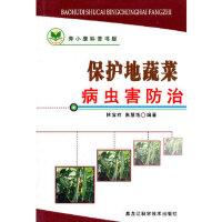 保护地蔬菜病虫害防治/奔小康科普书屋 林宝祥 黑龙江科学技术出版社