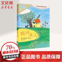 妈妈走了 彩乌鸦系列10周年版 (德)克里斯朵夫・海因(Christoph Itein) 著;湘雪 译