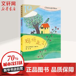 妈妈走了 彩乌鸦系列10周年版 (德)克里斯朵夫·海因(Christoph Itein) 著;湘雪 译