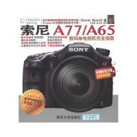 索尼A77/A65数码单电相机完全指南 David Busch著 9787302315247
