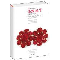 2015珠宝拍卖年鉴 包章泰 中国书店出版社 9787514912654