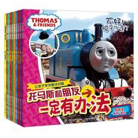 托马斯和朋友一定有办法全套10册 托马斯小火车头故事书籍 托马斯和他的朋友们图书 儿童故事书3-6岁幼儿园情绪管理动画