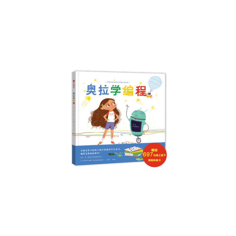 奥拉学编程:有趣有料的STEAM教育启蒙书 正版书籍 限时抢购 当当低价 团购更优惠 13521405301 (V同步)