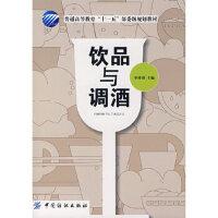 饮品与调酒,李祥睿,中国纺织出版社9787506447058