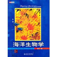 海洋生物学(第6版)