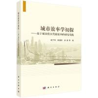 城市效率学初探――基于城市住区代谢效率的研究实践