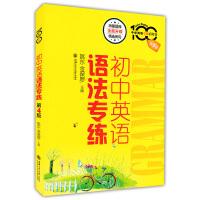 初中英语语法专练(第4版)