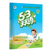 53天天练 小学同步阅读 二年级下册 2020年春 含参考答案 根据最新统编教材编写