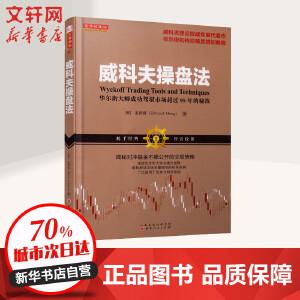 威科夫操盘法:华尔街大师成功驾驭市场超过95年的秘技 孟洪涛 著