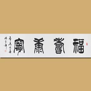 中国书画家协会会员 著名书画家孙金库先生作品――福寿康宁