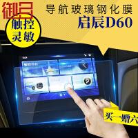 御目 导航钢化膜 18款东风启辰D60汽车玻璃膜启辰DT70耐用专车专用导航膜