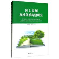 国土资源标准体系构建研究 9787506692076 申文金,梁凯 中国标准出版社