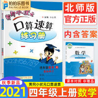 黄冈小状元口算速算练习册四年级上册数学北师大版
