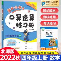 黄冈小状元口算速算练习册四年级上册数学北师大版 2021秋新版