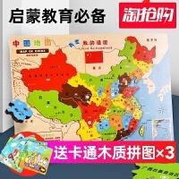 磁力世界拼图中国地图磁性智力开发宝宝儿童益智木质玩具3岁男孩2