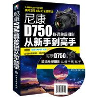 尼康D750数码单反摄影从新手到高手(附光盘)