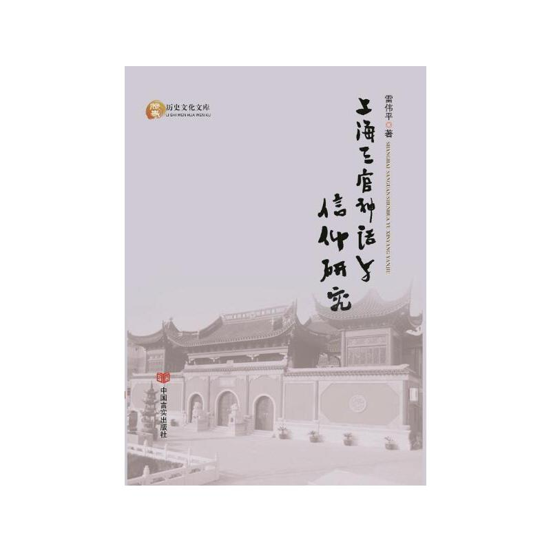 上海三官神话与信仰研究