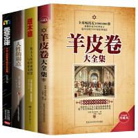 羊皮卷+塔木德+人性的弱点+墨菲定律(成功学畅销书全4册)