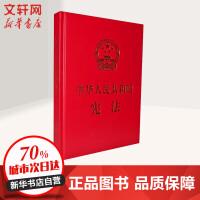 中华人民共和国宪法(大16开特精装宣誓抚按版) 中国民主法制出版社