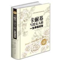 卡耐基写给女人的一生幸福忠告精装版 心灵密码魅力修炼口才与人际关系女人智慧书女性成功励志畅销书籍