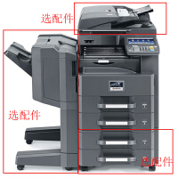 京瓷(KYOCERA)TASKalfa 3010i A3黑白数码复合机复印机 双层纸盒