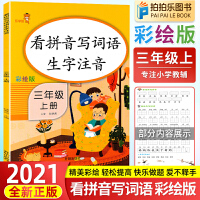 看拼音写词语三年级上册生字注音部编人教版