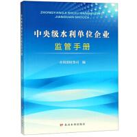 中央级水利单位企业监管手册 9787550920941 水利部财务司 黄河水利出版社