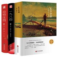 动物庄园+瓦尔登湖+一九八四1984 原著无删减全译本 世界名著中文版小说 外国小说书排行榜