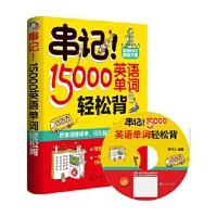 【新书店正版】15000英语单词轻松背,金利,化学工业出版社9787122196002